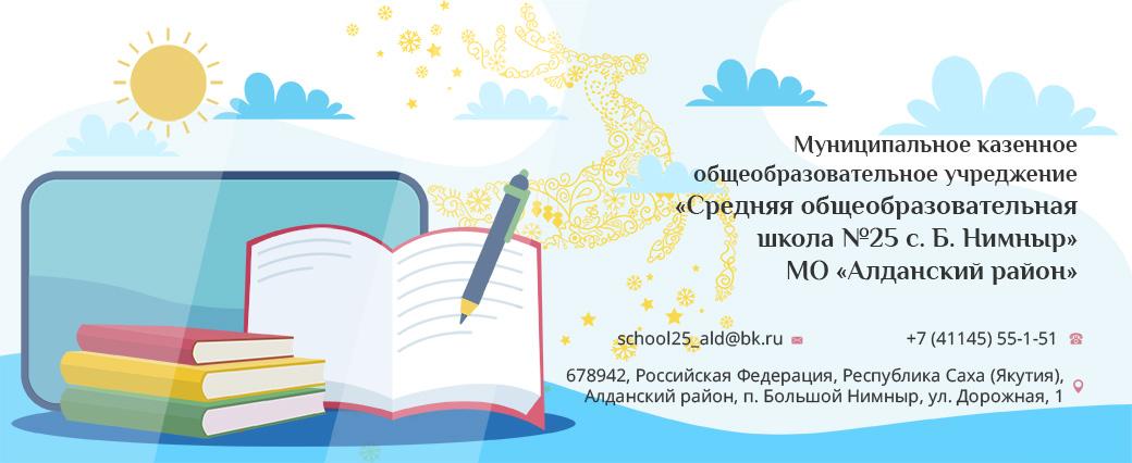 Средняя общеобразовательная школа №25 с. Б.Нимныр